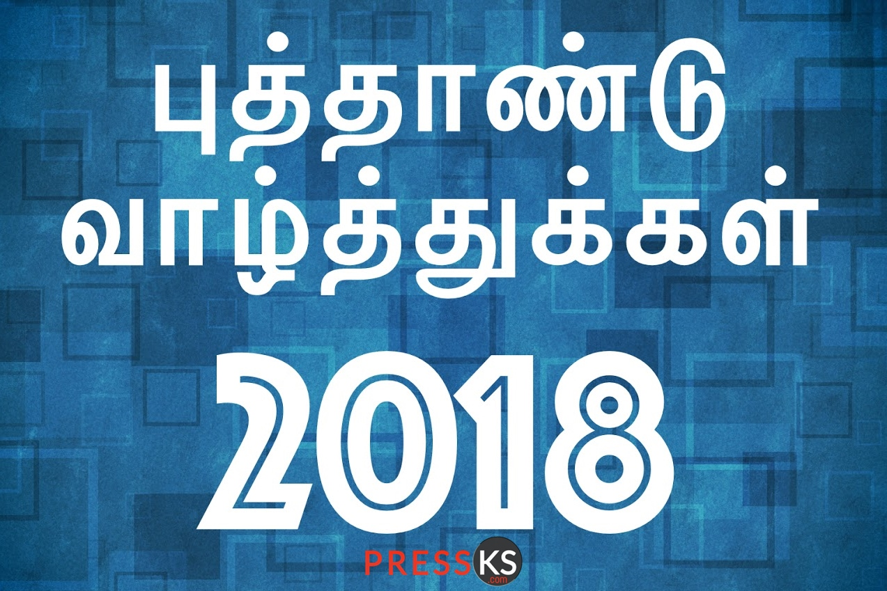 SATS Tamil New Year 2018
