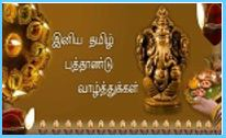 SATS Tamil New Year Photos 2016